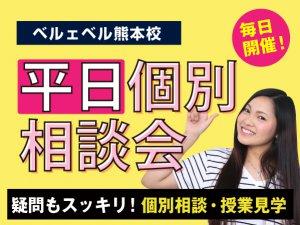 20160914平日個別相談会2