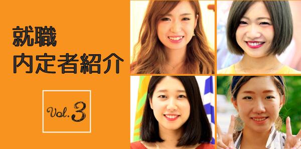 内定者情報03