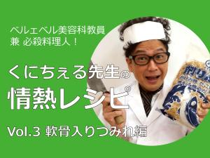 高田先生鍋バナー