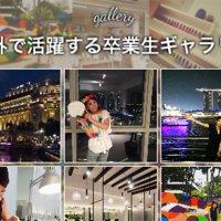 海外ギャラリー