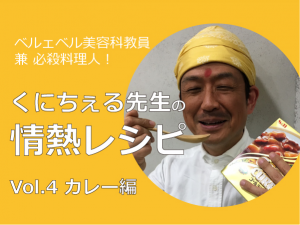 高田先生バナー2