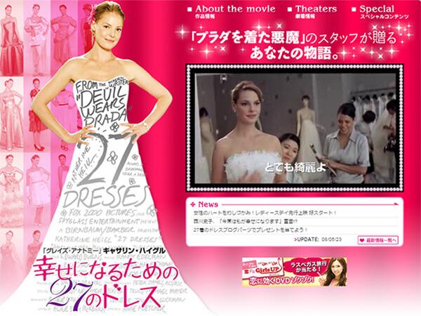 ドレス映画