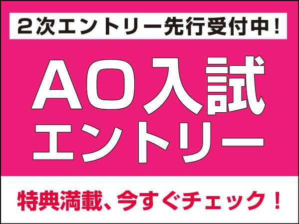AO入試エントリー先行イメージ