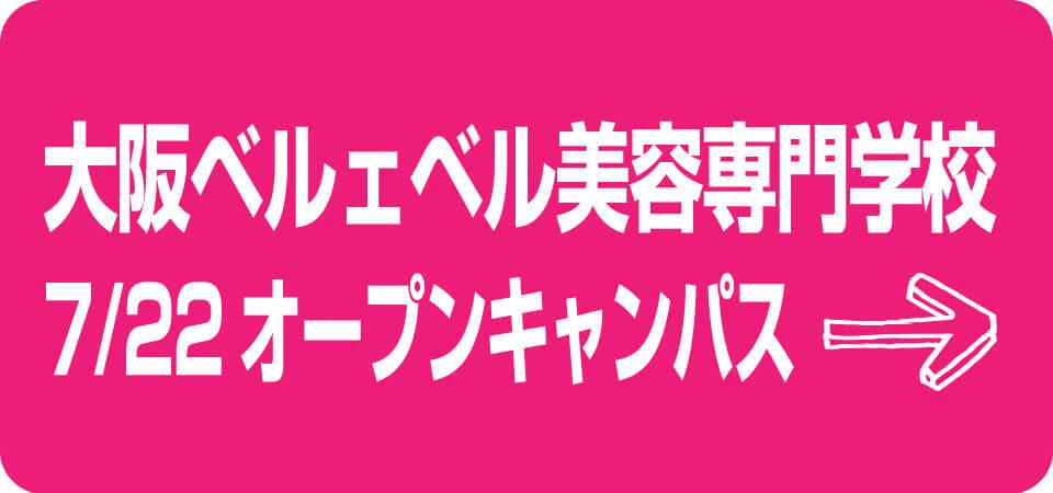 0722OCバナー大阪校