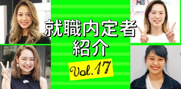 ブログSNS用_内定者情報バナー17(2)