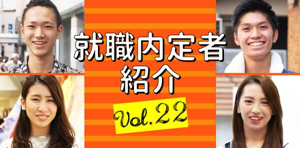 ブログトップ用_内定者情報バナー22