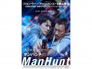 manhunt_poster_final