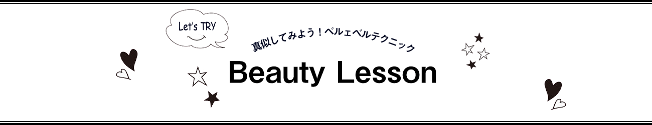 Beauty Lesson