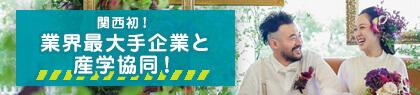 関西初!業界最大手企業と業務提携決定!