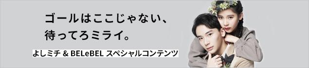 よしミチ & belebelスペシャルコンテンツ