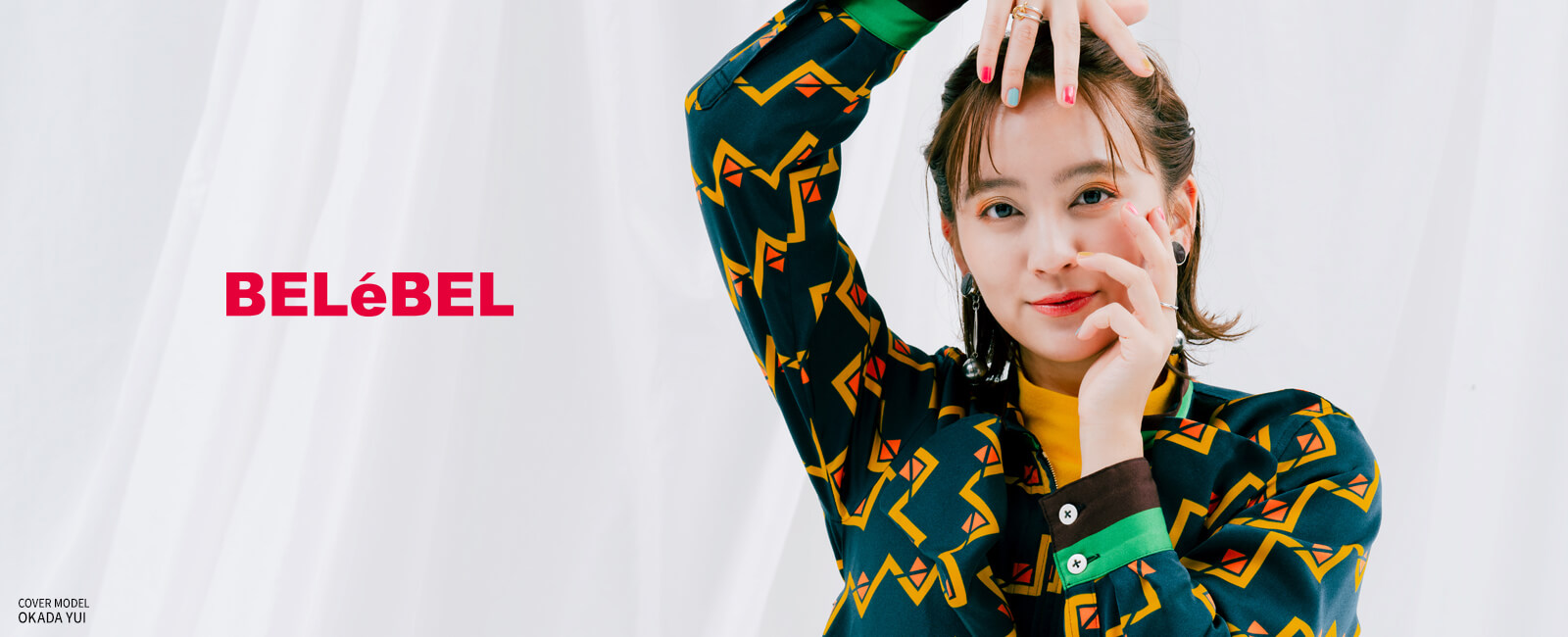 ベルェベル