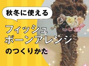 大阪校ハウツー動画バナー_01