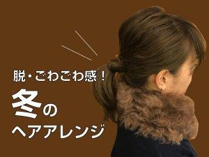 冬のヘアアレンジ