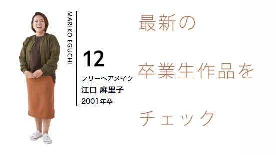 FireShot Capture 2051 - 卒業生作品紹介|美容学校・ブライダル専門学校なら「面白く」学べるベルェベル - https___www.belebel.ac.jp_creator_