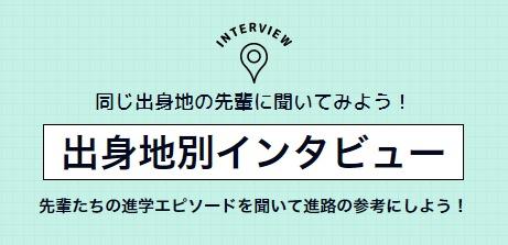 FireShot Capture 229 - 同じ出身地の先輩に聞いてみよう! 美容学校・ブライダル専門学校なら「面白_ - https___www.belebel.ac.jp_birthplace_