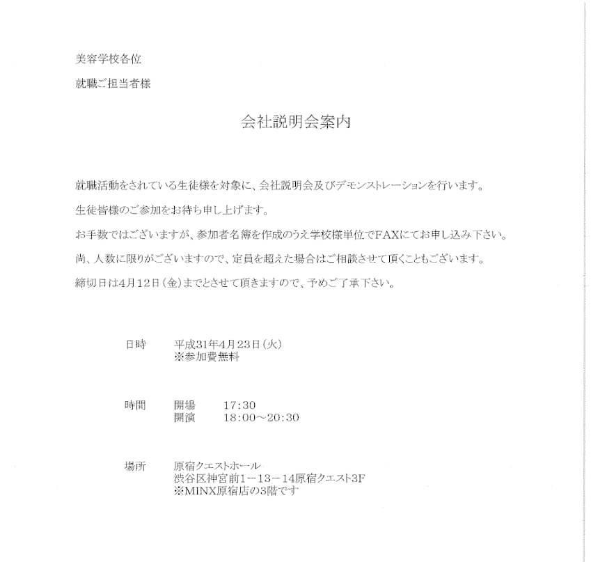 MINX_ページ_1