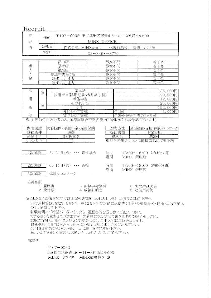 MINX_ページ_3