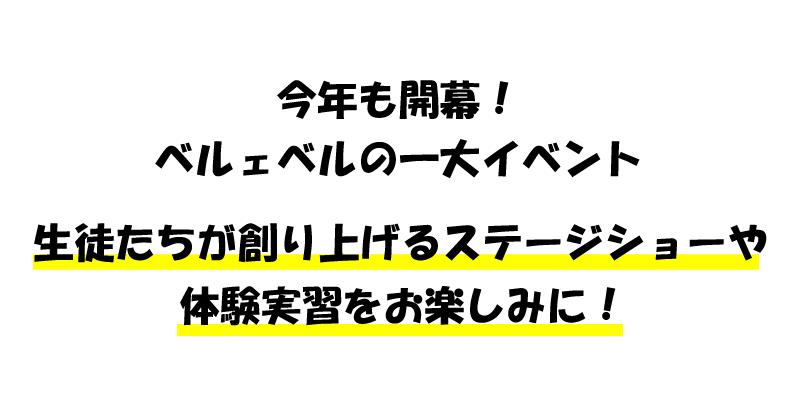 ベルコレ_02_1