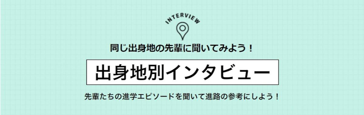 FireShot Capture 328 - 同じ出身地の先輩に聞いてみよう! 美容学校・ブライダル専門学校なら「面白_ - https___www.belebel.ac.jp_birthplace_