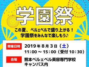 熊本学園祭_600_600