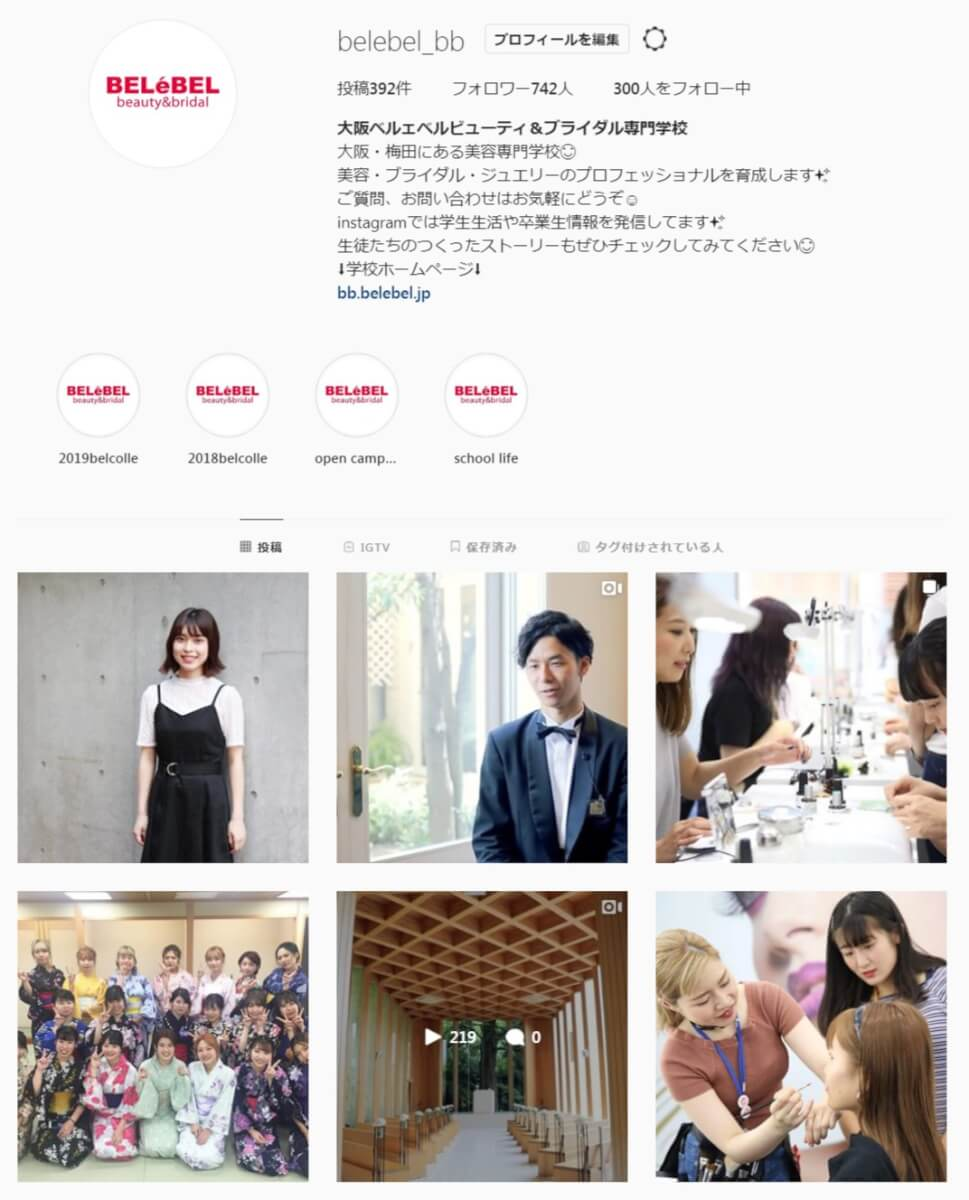 FireShot Capture 394 - 大阪ベルェベルビューティ&ブライダル専門学校さん(@belebel_bb_ - https___www.instagram.com_belebel_bb_