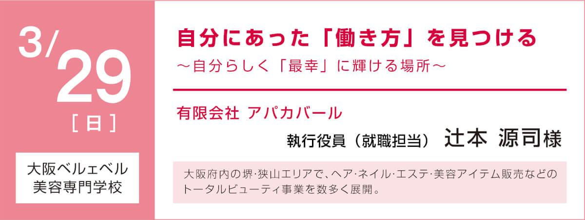 2020_保護者向け特別講演_0329大阪校2