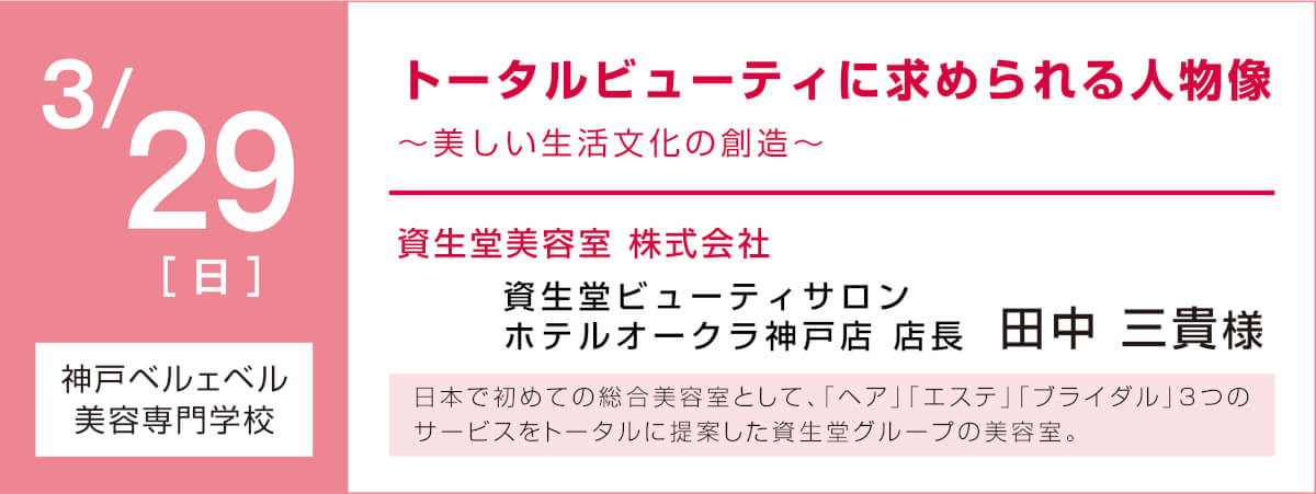 2020_保護者向け特別講演_0329神戸校