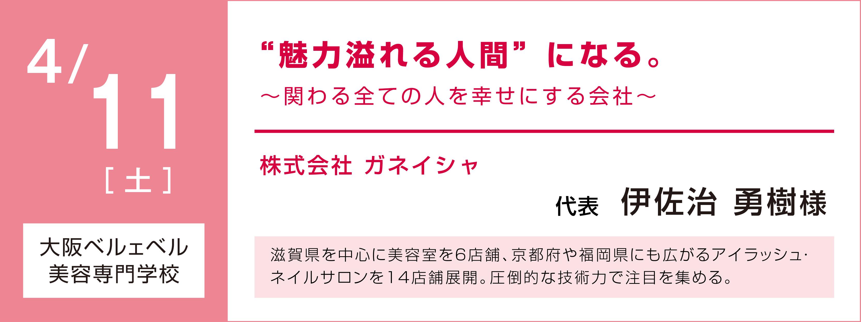 2020_保護者向け特別講演_0411神戸校