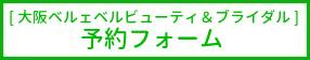 予約_フォーム(ベルブラ)2