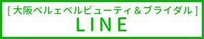 予約_LINE(ベルブラ)2