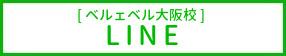 予約_LINE(大阪)2