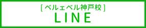 予約_LINE(神戸)2