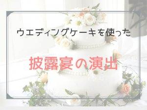 結婚式の演出_加工