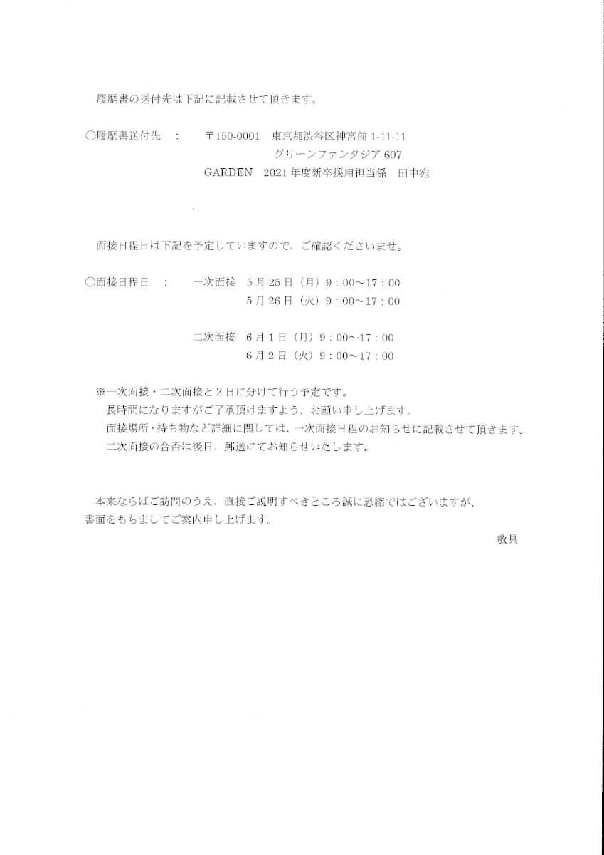 GARDEN就職_ページ_2