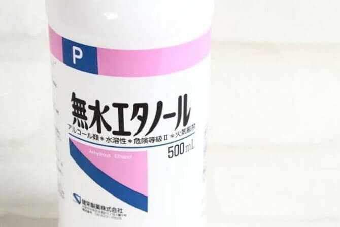 液 作り方 無水 エタノール 消毒 の 【無水エタノールも消毒液になる!】意外と簡単*手の消毒液の作り方