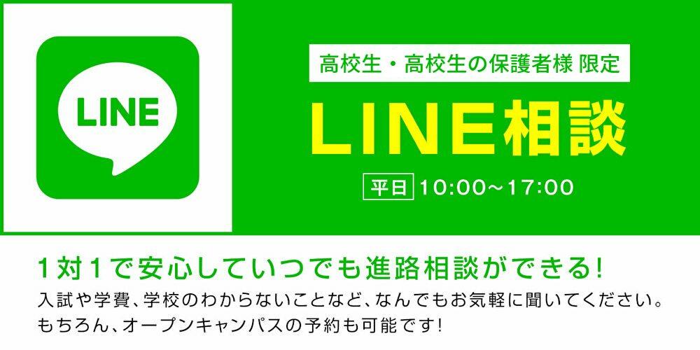 2020_LINE告知_修正_ヘッダー修正
