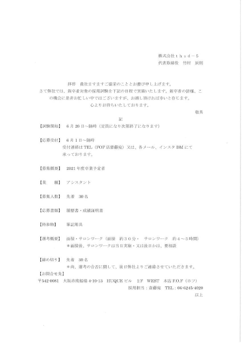 F.O.F_ページ_2
