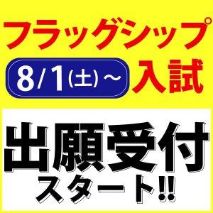 大阪校FS600