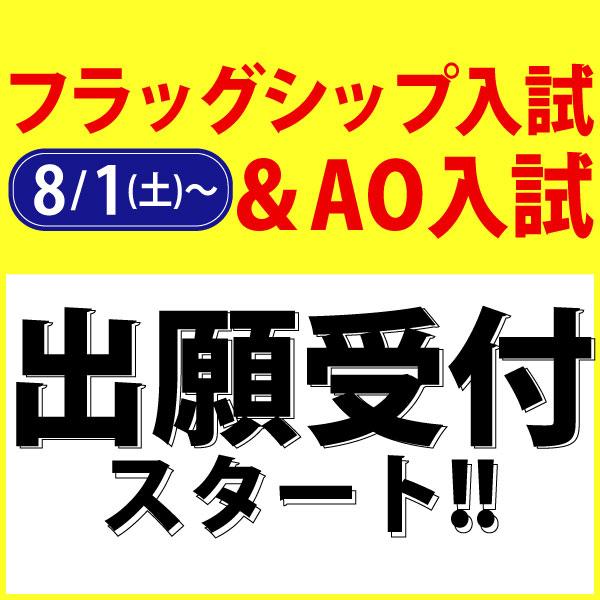 神戸BB入試アイキャッチ