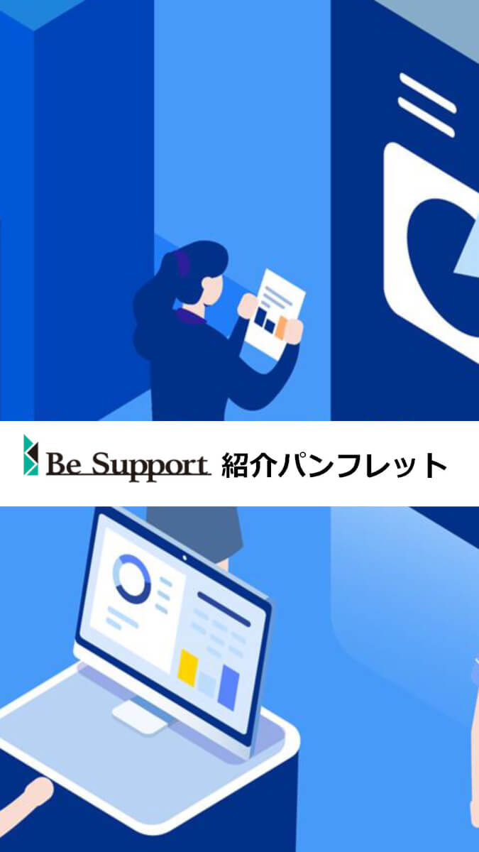 Explain Be support for student最終_ページ_1