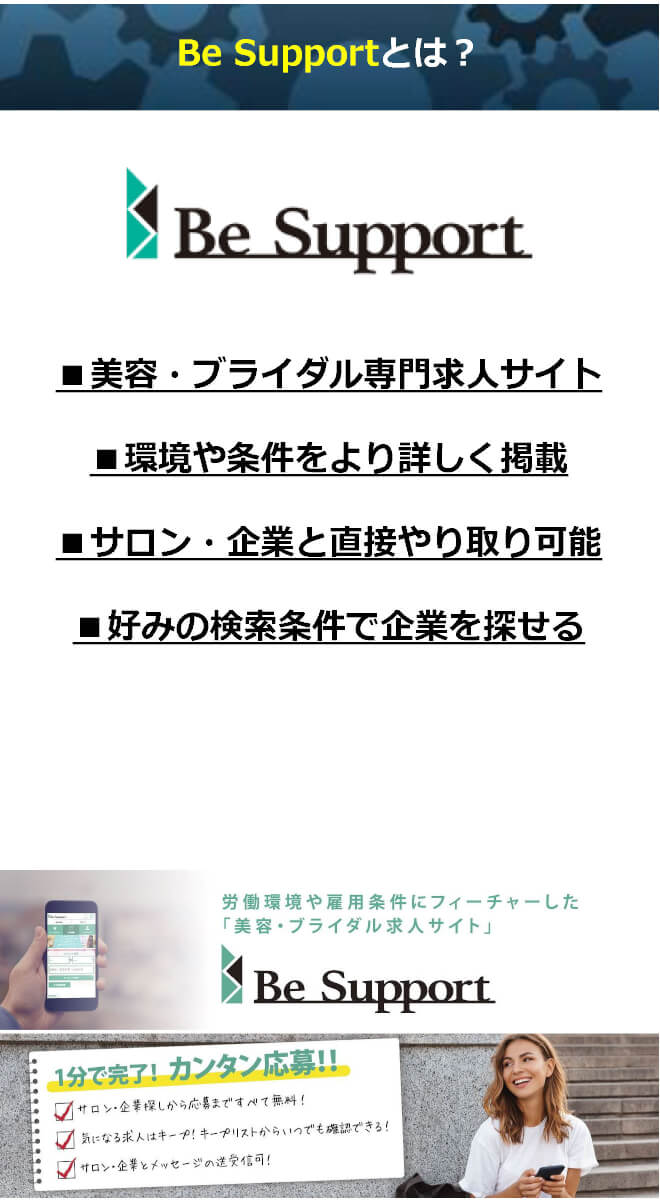 Explain Be support for student最終_ページ_2
