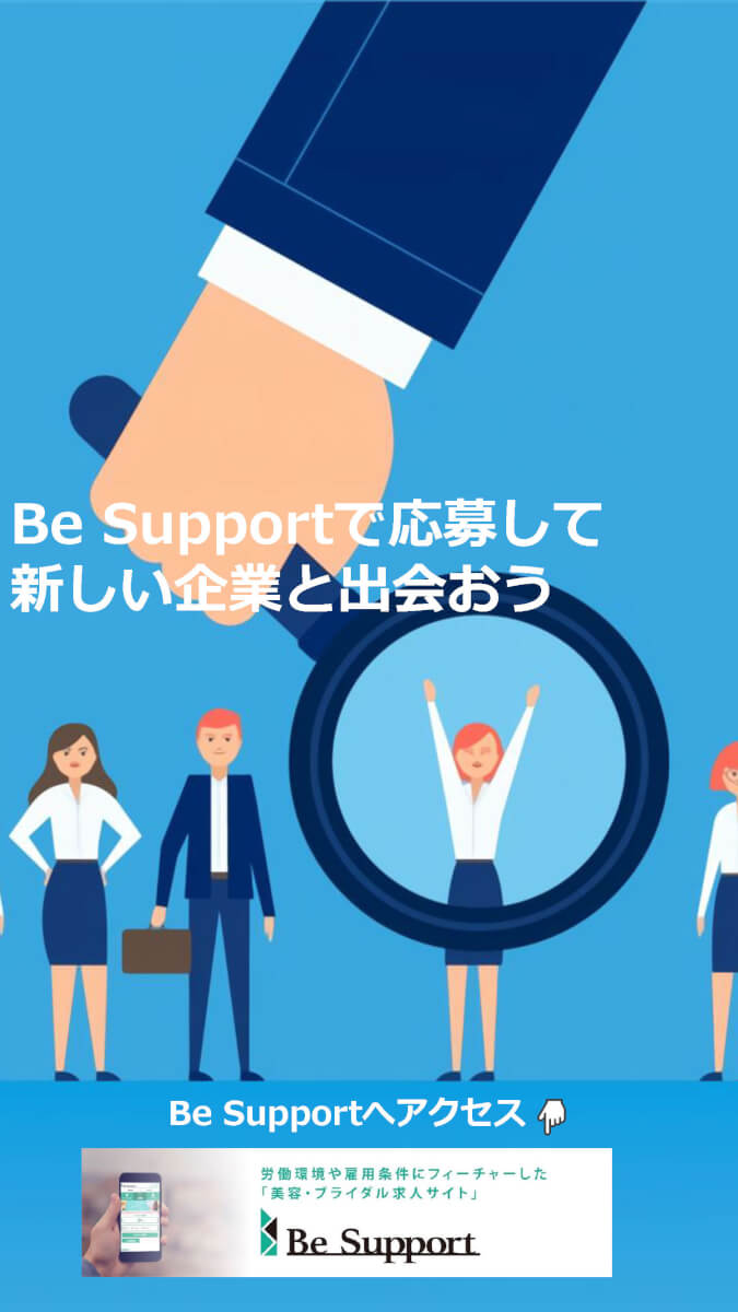 Explain Be support for student最終_ページ_5
