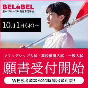 200928出願開始バナー(熊本)_600-600
