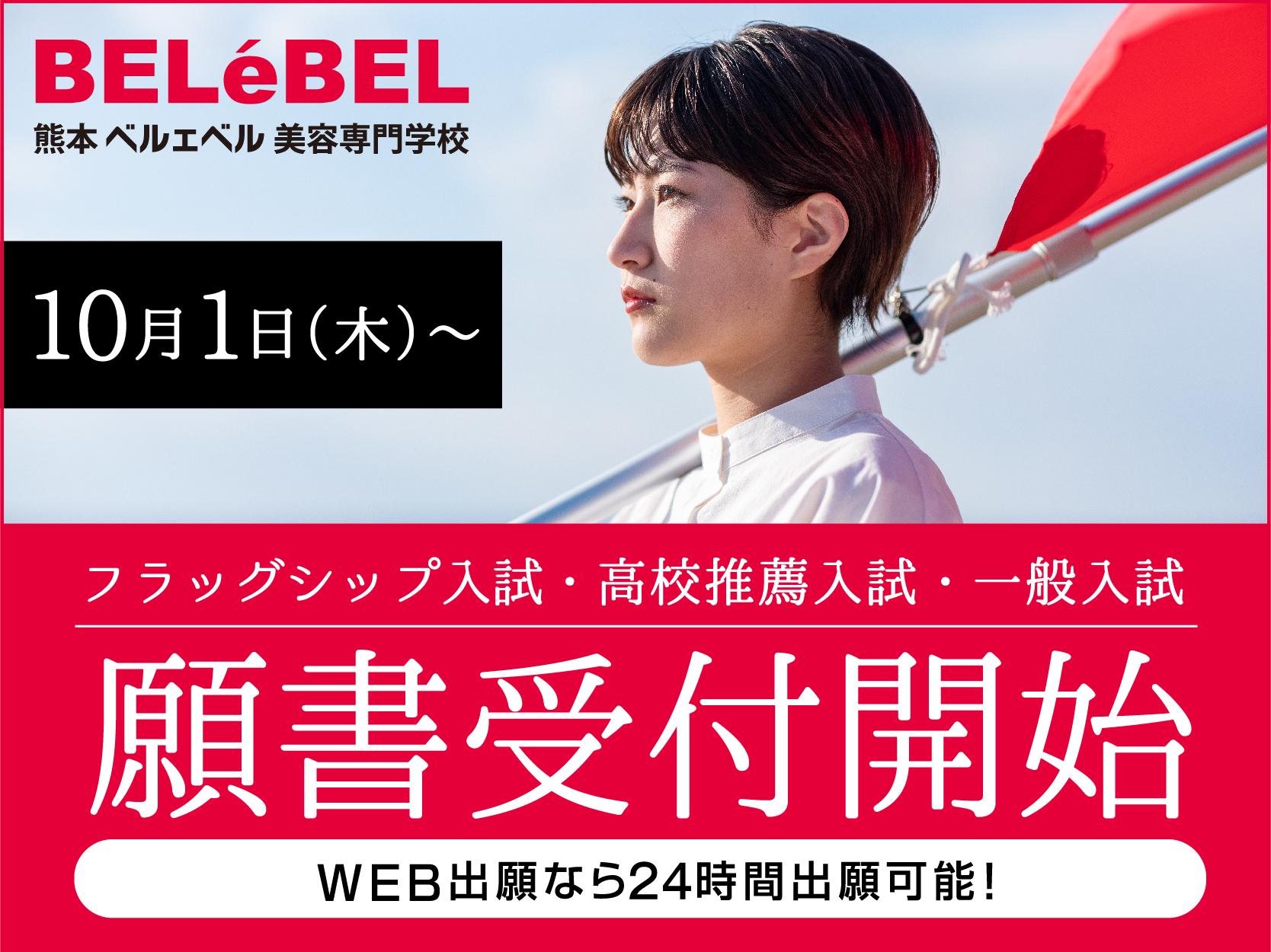 200928出願開始バナー(熊本)_800-600