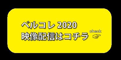 ベルコレ2020