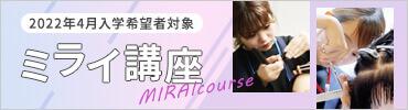 bnr_mirai_pc