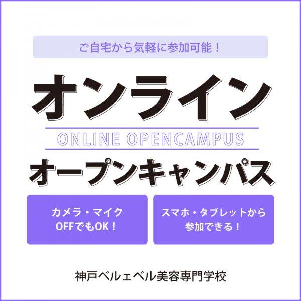 オンラインOC_kobe