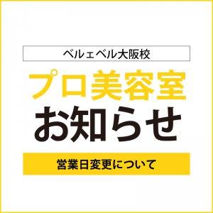 プロサロン営業日変更_800_大阪