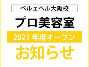 大阪校_800