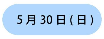 0530_2